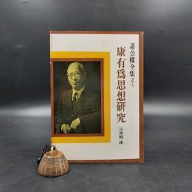 汪荣祖先生钤印  台湾联经版 萧公权《康有为思想研究(二版)》(锁线,一版一印)