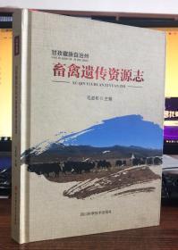 甘孜藏族自治州畜禽遗传资源志