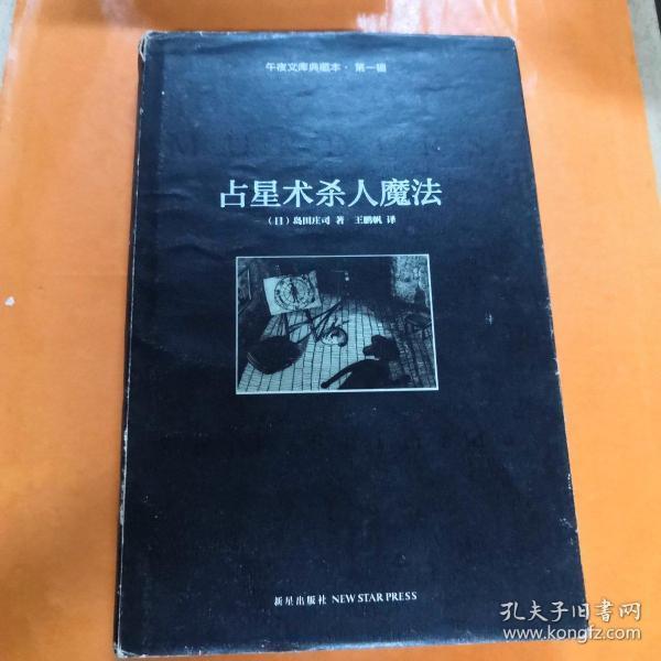 占星术杀人魔法:午夜文库典藏本·第一辑