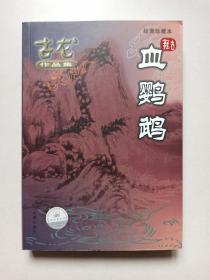 (绘图珍藏本)古龙作品集59:血鹦鹉