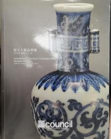 2010年匡时春拍瓷玉工艺品