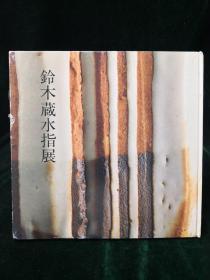 铃木藏水指展  日本桥三越美术部1988年日本原版