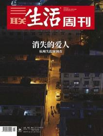 三联生活周刊2020年第35期   消失的爱人——杭州失踪案调查