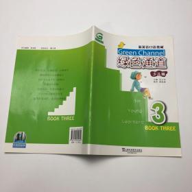 新英语口语教材:绿色通道3(少儿版)