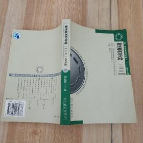 物流案例与实践(一)(二):2005年版