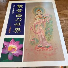 观音画的世界  江本象岳  2001年-2003年  120页   大开本  品好包邮