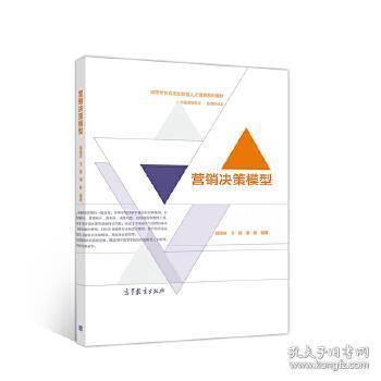 营销决策模型 郭国庆  王霞 梁栋 9787040525649