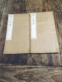 【易领】清光绪十七年三余草堂刻本,线装白纸四卷二册全,是书专释卦序之义