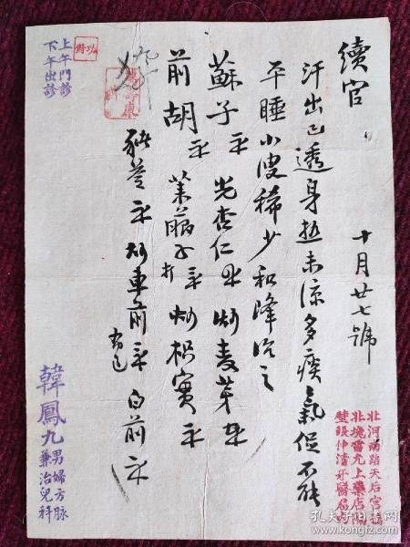 民国上海韩凤九处方5张合售!