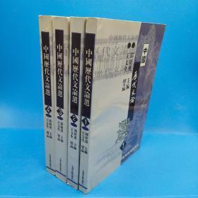 中国历代文论选(第1册)