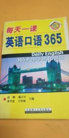每天一课英语口语365(目录里有2页被撕掉了一小半,如图所示)
