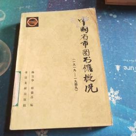 中国省市图书馆概况.1919-1949