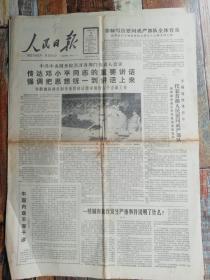 人民日报1989年6月14日(生日报,老报纸,1至4版)