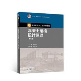 混凝土结构设计原理(第5版) 沈蒲生梁兴文 9787040539318