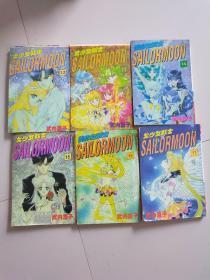 美少女战士 SAILORMOON(12-17)6本合售