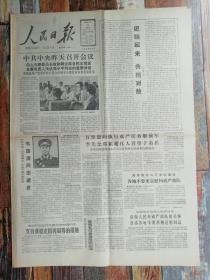 人民日报1989年6月15日(生日报,老报纸,1至4版)