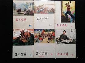 上海人民出版社·《美术资料16开》·(1~16全)·1973·一版一印·