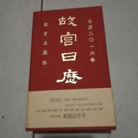 故宫日历2016年