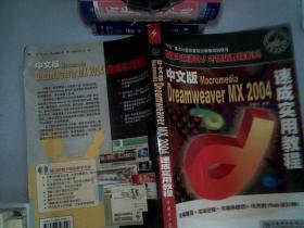 中文版Macromedia Dreamweaver MX2004速成实用教程——国家电脑紧缺人才培训教程系列