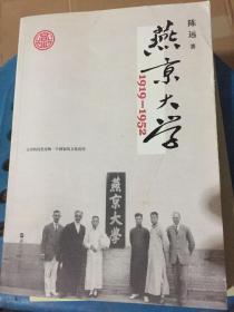 燕京大学1919-1952