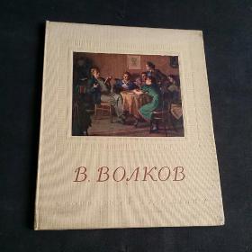 1956年 苏联画册《B.BOΛKOB》白俄罗斯画家沃尔科夫 (16开布面精装)