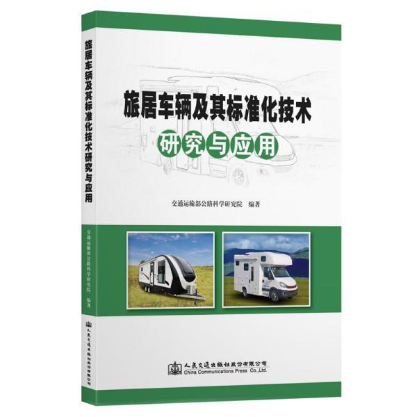 旅居车辆及其标准化技术研究与应用
