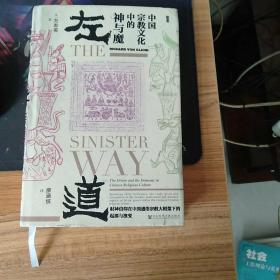 甲骨文丛书,左道中国宗教文化中的神与魔。