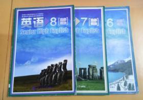 普通高中课程标准实验教科书:英语(选修模块6、7、8)3本合售   没有光碟,有少量笔记