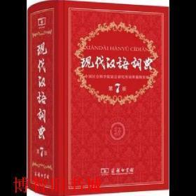 现代汉语词典第7版 商务印书馆 中国社会科学院语言研究所词典编辑室9787100124508