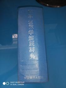 中学生数学解题辞典