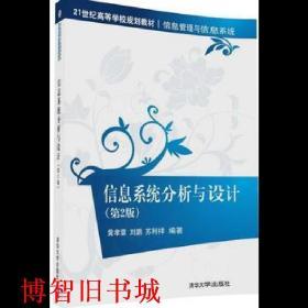 信息系统分析与设计 第二版第2版 黄孝章 清华大学出版社 9787302448471