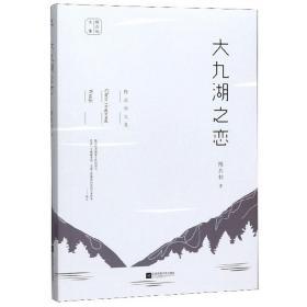 大九湖之恋/陈应松文集