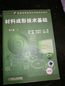 材料成型技术基础 第二版
