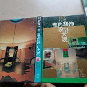现代住宅室内装饰设计大观 上册