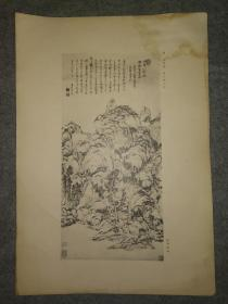 民国珂罗版:王原祁~仿巨然山水(徐邦达藏品)