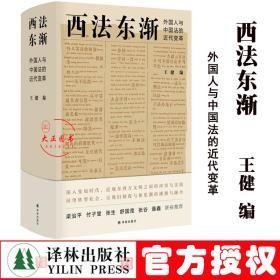 西法东渐:外国人与中国法的近代变革