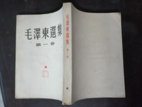 16开:毛泽东选集,第一卷