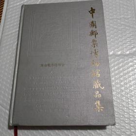 中国邮票博物馆藏品集
