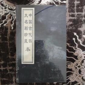 中国古代四大名剧珍藏本(全四册.未拆封)