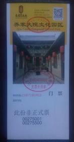 乔家大院文化园区门票(仅供收藏)