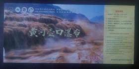 黄河壶口瀑布门票(仅供收藏)
