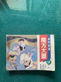 魔方大夏  系列童话 11