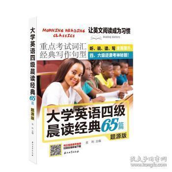 大学英语四级晨读经典65篇题源版