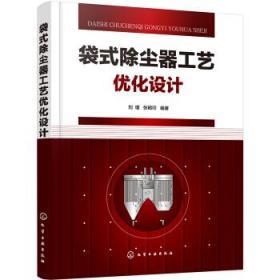 袋式除尘器工艺优化设计 刘瑾 著 化学工业出版社 9787122341921