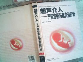 超声介入:产前诊断与宫内治疗学