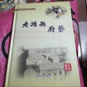 老潍县厨艺