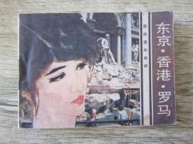 东京香港罗马.