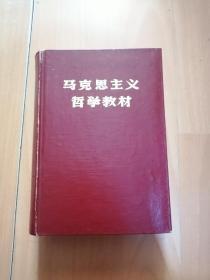 马克思主义哲学教材(精装)