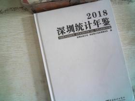 深圳统计年鉴2018