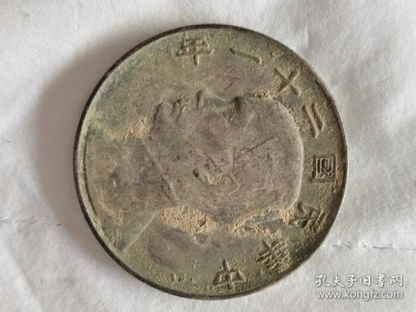 古董古玩钱币帆船银元